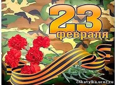 http://chkatylka.ucoz.ru/_nw/0/12343916.jpeg