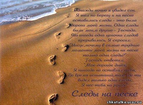 http://chkatylka.ucoz.ru/sledy.jpg